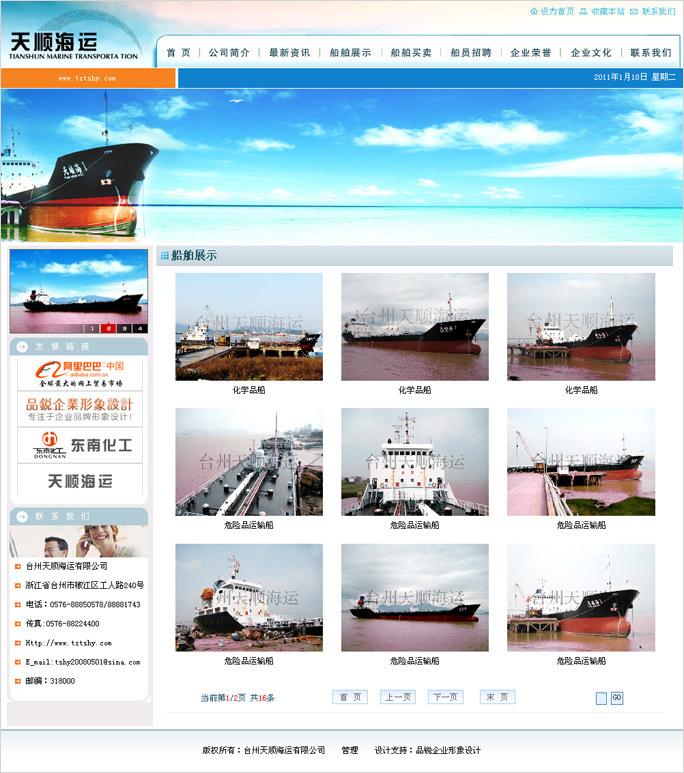 台州船舶网站建设
